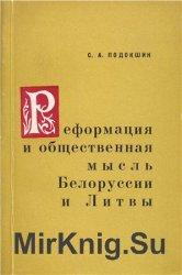 Реформация и общественная мысль Белоруссии и Литвы. Вторая половина XVI — начало XVII в.
