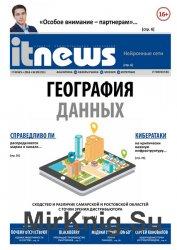 IT News №9 (сентябрь 2016)