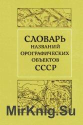 Словарь названий орографических объектов СССР