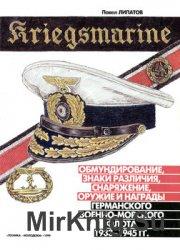 Kriegsmarine: Обмундирование, знаки различия, снаряжение, оружие и награды германского военно-морского флота 1933-1945