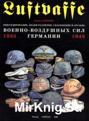 Luftwaffe: Обмундирование, знаки различия, снаряжение и оружие военно-воздушных сил Германии 1935-1945