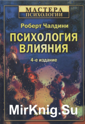 Психология влияния (2009)