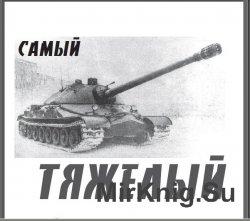 Советский тяжелый танк ИС-7 [Левша 9/2013]