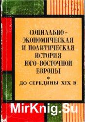Социально-экономическая и политическая история Юго-Восточной Европы (до середины XIX в.)