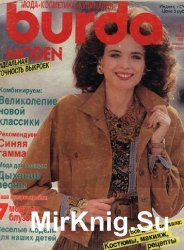 Burda moden №1 1990