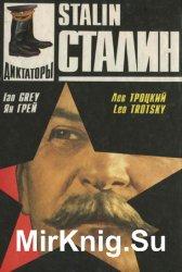 Сталин: Личность в истории