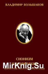 Сионизм и коммунизм: корни родства и причины вражды