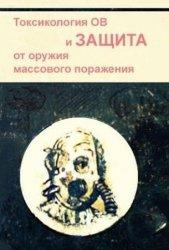 Токсикология ОВ и защита от оружия массового поражения. 2-ое изд.
