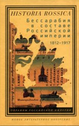Бессарабия в составе Российской империи 1812-1917