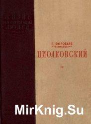 Циолковский (1940)
