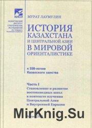 История Казахстана и Центральной Азии в мировой ориенталистике (к 550-летию Казахского ханства). Часть 1