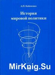 История мировой политики (2008)