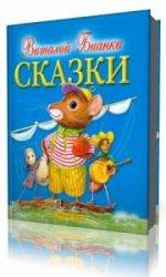 Виталий Бианки. Сказки  (Аудиокнига)
