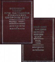 Военный совет при народном комиссаре обороны СССР. Документы и материалы: В 2 т.
