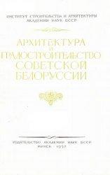 Архитектура и градостроительство Советской Белоруссии