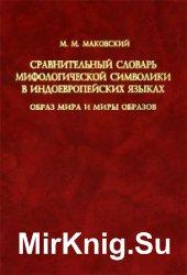 Сравнительный словарь мифологической символики в индоевропейских языках