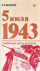 5 июля 1943