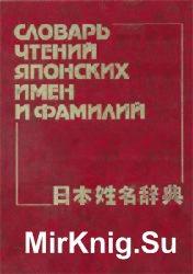 Словарь чтений японских имен и фамилий: Около 80 000 слов