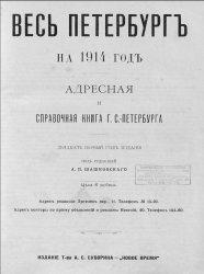 Весь Петербург: Адресная и справочная книга г. Санкт-Петербурга на 1914 год