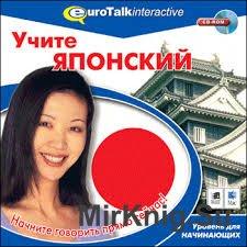Учите Японский. Уровень для начинающих