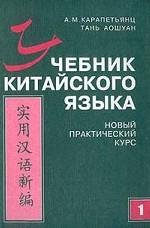 Учебник китайского языка. Новый практический курс. Том 1,2