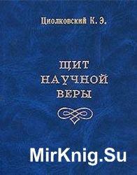 Щит научной веры (сборник)