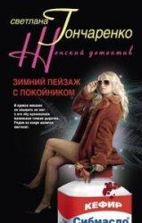 Гончаренко Светлана - Сборник сочинений (5 книг)