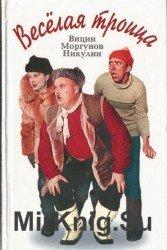 Веселая троица - Вицин, Моргунов, Никулин
