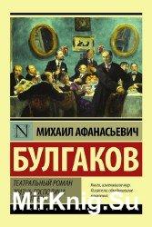 Жизнь господина де Мольера (Аудиокнига), читает Татарский В.