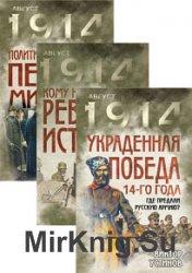 Август 1914. Все о Первой мировой. Серия из 3 книг