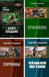 Коржик Сергей - Сборник из 7 произведений