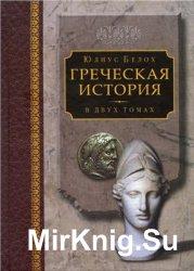 Греческая история в 2-х томах. Том 1. Кончая софистическим движением и Пелопоннесской войной