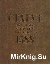 Статут Вялікага княства Літоўскага 1588 г