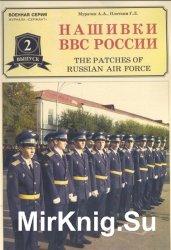 Нашивки ВВС России