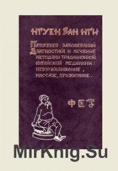 Патогенез заболеваний. Диагностика и лечение методами традиционной китайской медицины: иглоукалывание, массаж и прижигание
