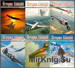 История авиации (1999-2000)
