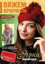 Вяжем крючком №10 2013