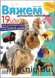 Вяжем домашним любимцам №1 2011