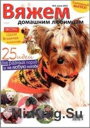Вяжем домашним любимцам №3 2012