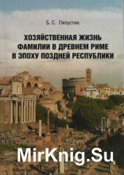 Хозяйственная жизнь фамилии в Древнем Риме в эпоху поздней Республики