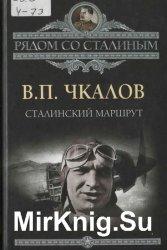 Сталинский маршрут (2013)