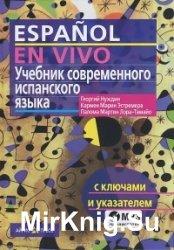 Espanol en vivo. Учебник современного испанского языка с ключами (+СD)