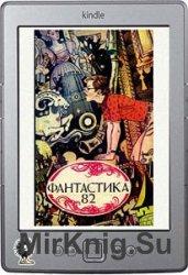 Фантастика 1982 (сборник)