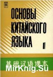 Основы китайского языка. Лингафонный курс. Прописи