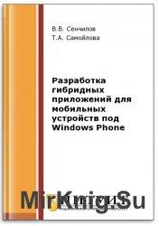Разработка гибридных приложений для мобильных устройств под Windows Phone (2-е изд.)