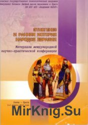 Этногенез и ранняя история народов Евразии