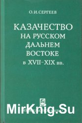 Казачество на русском Дальнем Востоке в XVII-XIX вв