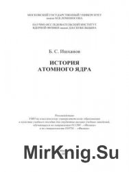История атомного ядра
