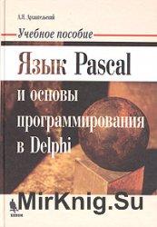 Язык Pascal и основы программирования в Delphi