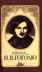 Венок Н.В. Гоголю. Гоголь и время
